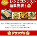 部門賞をいただきました*缶詰・びん詰レトルト食品でつくる10分レシピコンテスト