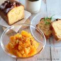 【レシピ】りんごのパウンドケーキ~りんご煮編~🍎