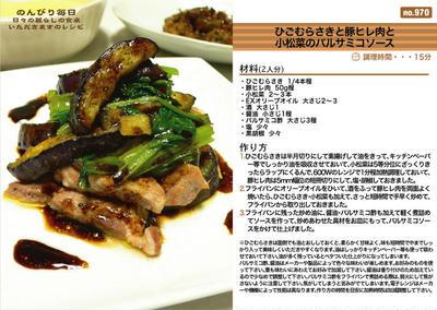 ひごむらさきと豚ヒレ肉と小松菜のバルサミコソース -Recipe No.970-