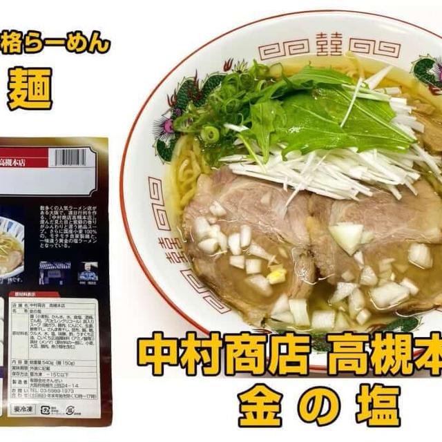 宅麺の「中村商店 高槻本店 金の塩」を調理してみました / 通販