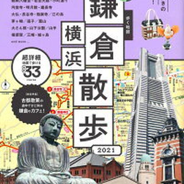 歩く地図 鎌倉・横浜散歩 2021