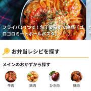 お弁当専用サイト開設しました!本日オープン【朝すぐ弁当Lab.】