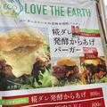 ずくだせ農園さんのキッチンカーがすごい☆食探訪の記録52