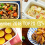 2018年9月の人気作り置きおかず・常備菜のレシピ - TOP20