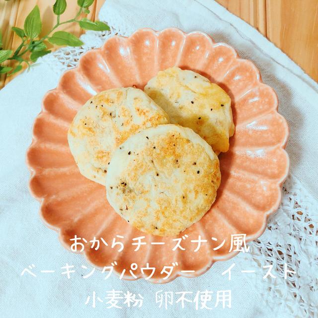 チーズおからナン風♪イースト・ベーキングパウダー・小麦粉なし!おからパウダーレシピ