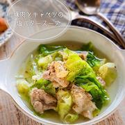 ♡豚肉とキャベツの塩バタースープ♡【#簡単レシピ #おかずスープ #時短 #節約 #ヘルシー】