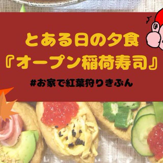 紅葉狩り◎『オープン稲荷寿司』で秋を感じよう!