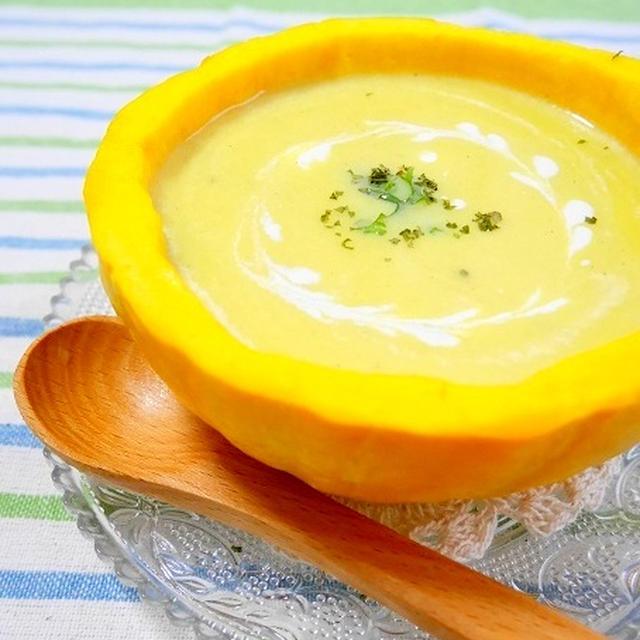 コリンキーの冷製ポタージュ(冷製スープ)