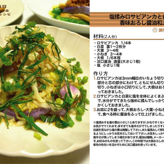 塩揉みロサビアンカと白菜の香味おろし醤油和え -Recipe No.983-