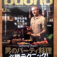 「料理紳士のためのフードエンターテイメントマガジン buono」にインタビューとレシピが掲載されました。