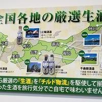 """【生酒イベント】流通革命! 日本アクセスのチルド物流で""""スーパーで生酒""""が買えるように!"""