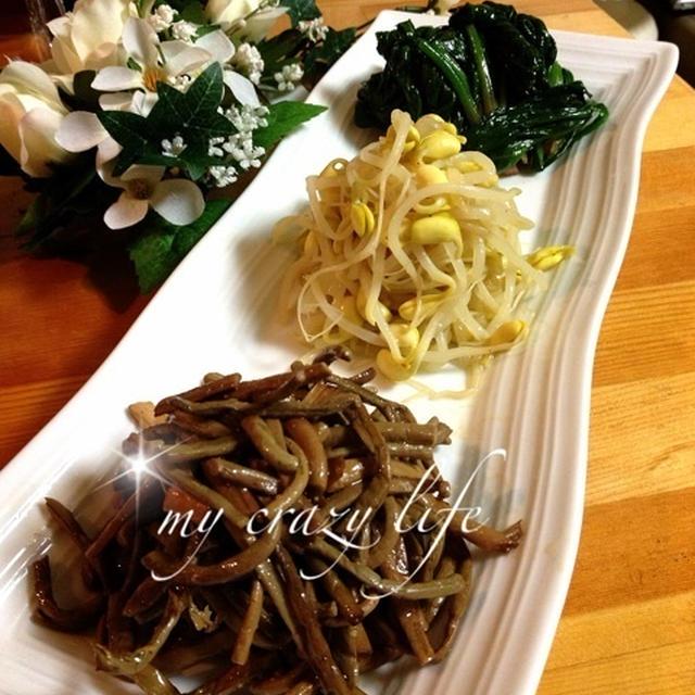 韓国料理 三色のナムル