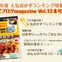 レシピブログmagazine Vol.13冬号予約開始のお知らせ*山本ゆりちゃんのカレンダーがすごい