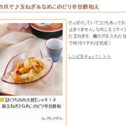 【レシピ掲載のご報告】くらしのアンテナ『シャキ!ネバ!新玉ねぎとなめこのピリ辛甘酢和え』掲載
