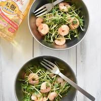 豆苗とエビのエスニックサラダ