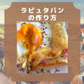 ラピュタパンの作り方|人気の半熟トロトロ卵トーストアレンジ