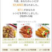 クックパッド週間レポート、かっぱ寿司。