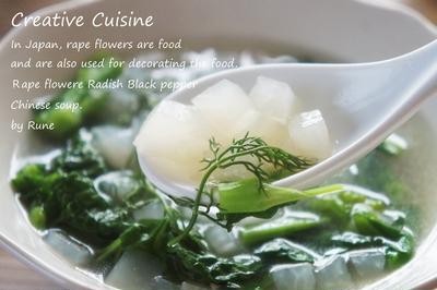 優しい味わい♡大根と菜花の白い中華のスープ