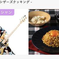 【テレビ出演】CookpadTV「KENKENのシザーズキッチン」天の声として生出演しました!