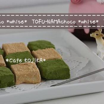 豆腐で☆抹茶の生チョコ