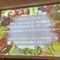 """""""カラフル""""な食卓の大切さを学ぶ♡ファイトケミカルスデー2017"""