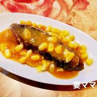 「ヤマキだし部」茄子とつぶつぶコーンの味噌ダレ♪