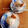 バナナシャーベット/酵母のクッキー(ココア)