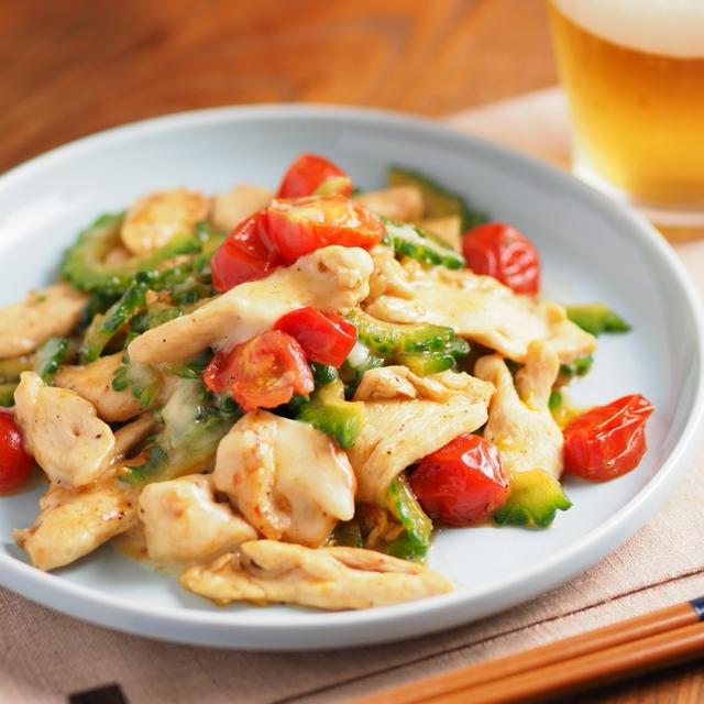 鶏むね肉のチーズゴーヤチャンプルー、ほんのりイタリアン、チーズでゴーヤが激ウマ!