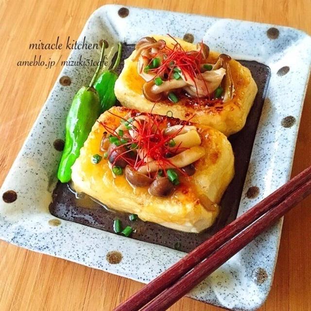 ♡豆腐がご馳走♡めんつゆバターdeお豆腐ステーキ〜きのこ添え♡【簡単*時短*節約】