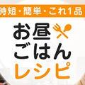 ニッスイレシピ集「時短・簡単・これ1品!お昼ごはんレシピ」 by みぃさん