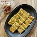 糖調唐辛子としらすのチヂミ♡【#簡単レシピ#韓国料理】