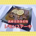 長崎県 佐世保名物❗【レモンステーキ】