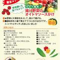 ■連載さくら大福VOL 114号【揚げ野菜のオイトマソースかけ】嬉しいエントリーでした^^