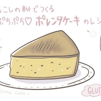 【グルテンフリー】ぷちぷち食感にやみつき!ポレンタケーキのレシピ(コーンミールケーキ)