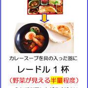 社食弁当で「スープカリー」・東京弾丸日記③ 夜のスカイツリー満喫♪