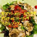 【超簡単スピードレシピ】生マッシュルームサラダアンチョビガーリックオイルソース