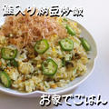 鮭入り納豆チャーハン