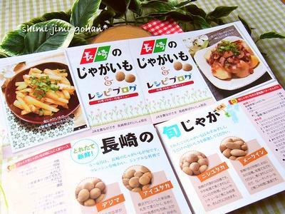 掲載 ☆ JA全農ながさき 「長崎のじゃがいもレシピ リーフレット」 & レシピ一覧