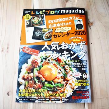 「レシピブログmagazine Vol.15 冬号」きのう発売です。