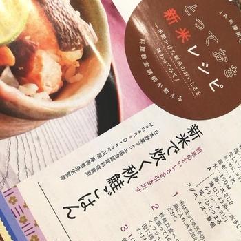 季刊(秋号)ぷちふぁ〜みんにレシピ掲載いただきました