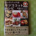 宝島社「クックパッドのベジココットレシピ」本で掲載【SRでさば缶とキムチのでゴーヤボード焼き 】