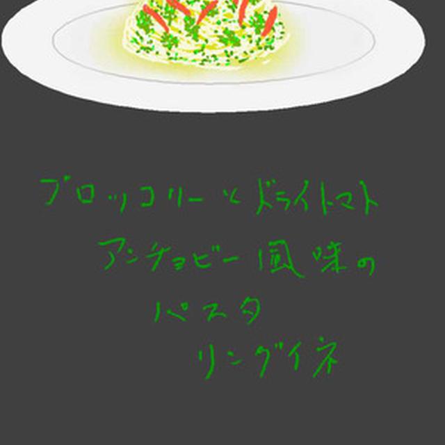ブロッコリーとドライトマト・アンチョビー風味のパスタ リングイネ