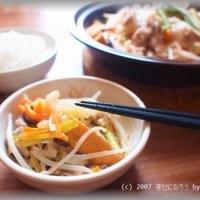 【モニターレシピ】創味シャンタンでサンラータン風蒸し鍋