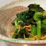 小松菜と切り干し大根のナムル