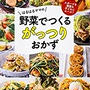【レシピ】フライパンdeラタトゥイユ✳︎作り置き✳︎野菜料理…カフェ風ランチプレート。