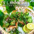 【すし酢の黄金比って!!】夏のお寿司はきゅうりを入れて〜