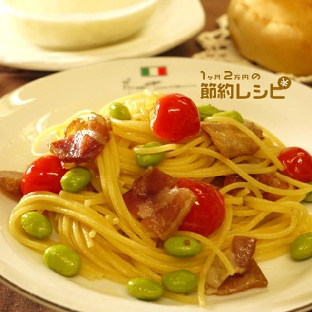 ベーコンと枝豆のスパゲッティ