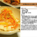 ゆず香る天かぶと白菜と人参の漬け物 漬物料理 -Recipe No.1221-