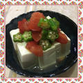 トマトとオクラのポン酢和え冷奴(レシピ付)