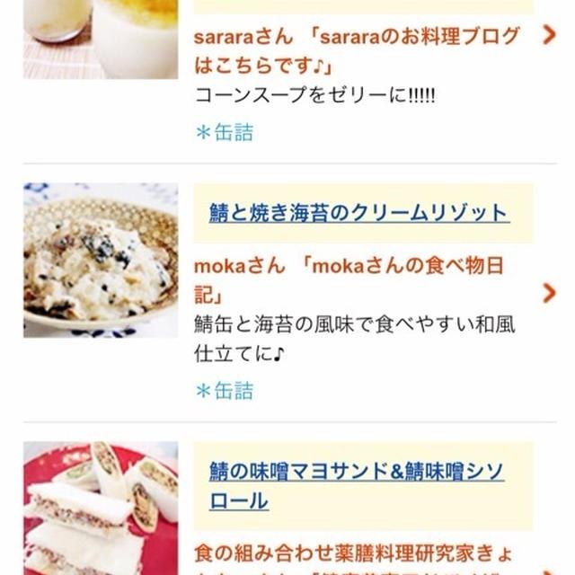 レシピブログさんの『スピードレシピコンテスト』で洋食部門賞を頂きました。